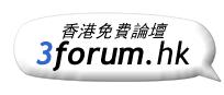 3Forum.hk